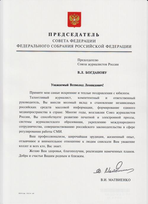 Поздравление с избранием на должность председателя законодательного собрания